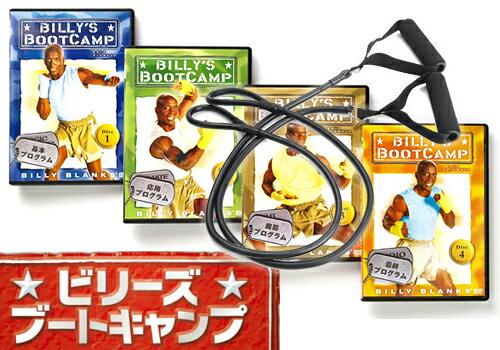 【中古】ビリーズブートキャンプ DVD4枚セット 日本語字幕版 + トレーニングチューブ(未使用)