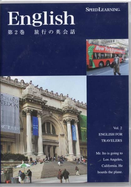【送料無料】スピードラーニング 初級編 第2巻 「旅行の英会話」 中古CD 【正規品】 【中古】 英語教材