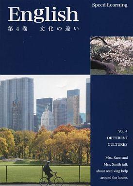 【中古】スピードラーニング 初級編 第4巻 「文化の違い」 中古CD 【正規品】 英語教材