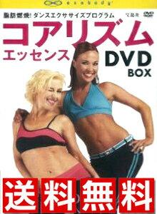 【送料無料】 【中古】 コアリズムエッセンス DVD エクササイズ ※DVDのみです。