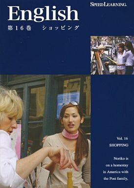 【中古】スピードラーニング 初級編 第16巻 「ショッピング」中古CD 【正規品】 英語教材