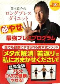 DVDで完璧にわかる! 美木良介のロングブレスダイエット 必やせ最強ブレスプログラム DVD付き ※カバーにキズあります。DVDは未使用です。
