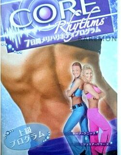 【中古】 コアリズム 「上級プログラム」 日本語吹替版 DVD 正規品 エクササイズ