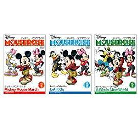 【新品】 ディズニー・マウササイズ DVD3枚セット 「Disc1 ミッキーマウスマーチ 上半身プログラム」「Disc2 レット・イット・ゴー ウエストプログラム」「Disc3 ホール・ニュー・ワールド 下半身プログラム」エクササイズ ダイエット DVD