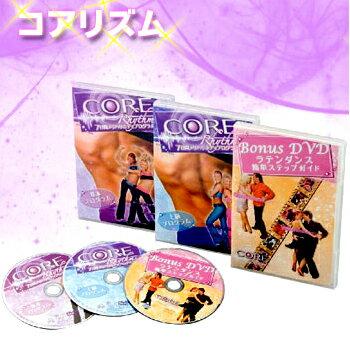 【中古】 コアリズム 日本語吹替版 スターターパッケージ DVD3枚セット 正規品(基本プログラム、上級プログラム、ボーナスDVD)ダイエット