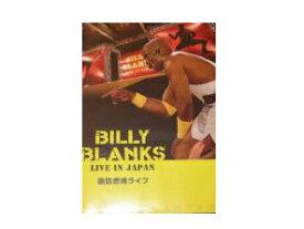 ビリー・ブランクス 脂肪燃焼ライブ 日本語字幕 BILLY BLANKS LIVE IN JAPAN ビリーズブートキャンプ・ビリーのエクササイズDVD [海外直輸入USED]【中古】