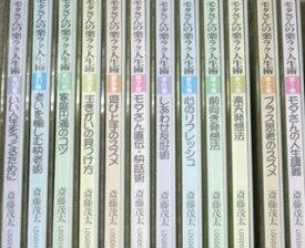 モタさんの楽ラク人生術 CD全12巻 人生がうまくいく!!気持ちのもち方教えます。 【中古】[海外直輸入USED]