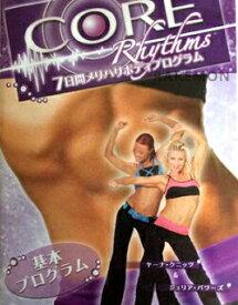 コアリズム 「基本プログラム」 日本語吹替版 DVD 正規品 エクササイズDVD [海外直輸入USED]【中古】