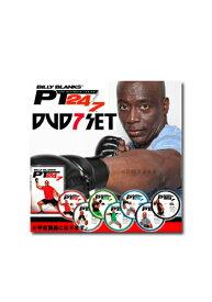 Billy Blanks PT24/7 DVD7枚セット 日本語字幕版 「海外直輸入USED品」【中古】 ビリーズブートキャンプのビリー・ブランクスのDVD