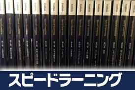 【新品】スピードラーニング 第1〜48巻 全巻セット (初級・中級・上級) 英会話 CD 【正規品】 聞き流すだけの英語教材