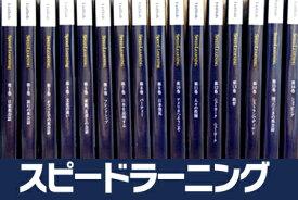 【新品】スピードラーニング 初級編 第1〜16巻 + 17〜20巻 英会話 CD 【正規品】 聞き流すだけの英語教材 ※今だけおまけで中級編の17〜20巻(中古になります)をお付けいたします!