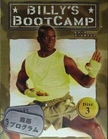 ビリーズブート キャンプ 腹筋 プログラム のみ