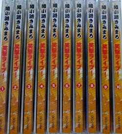 ユーキャン 綾小路きみまろ 笑撃ライブ! 全10巻セット 人生、笑ってお過ごしください。 国内正規品【中古】[海外直輸入USED]