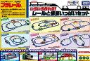 【新品】 プラレール プラレール いろいろ作れる!レールと情景いっぱいセット 限定版