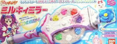 【新品】 Yes!プリキュア5 GoGo! ミルキィミラー
