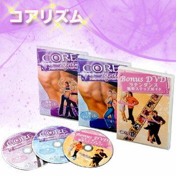 【中古】 コアリズム 日本語吹き替え版 DVD3枚 基本プログラム、上級プログラム、ボーナスDVD、箱・メジャー付き。