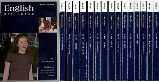 【中古】スピードラーニング 初級編 第1〜16巻 英会話 CD テキスト付き 【正規品】