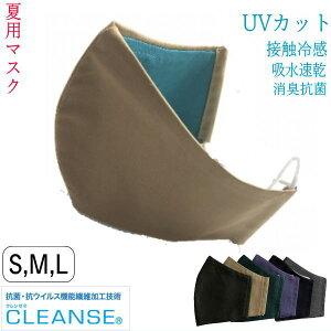 クレンゼの夏マスク 夏用 抗ウイルス抗菌加工布クレンゼマスク 接触冷感 UVカット 速乾吸収 抗菌防臭 消臭 洗える布マスク 日本製 かっこいい おしゃれ 日本製 大きめ