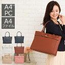 【SALE】2個同梱で送料無料 ビジネスバッグ 軽量 通勤バッグ 営業バッグ レディース A...