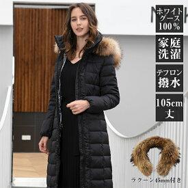 45mmラクーン付き 暖かい 軽い ダウンコート レディース グースダウン95% 超ロング ダウンジャケットダウン 大きいサイズ 9号11号13号 15号 17号 軽量 冬物 Super long down coat ladies extra large size
