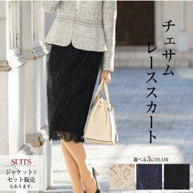 【50%OFF SALE】チェサムレーススカート 単品スカート 入学式スーツ ママ レディース 母 母親 セレモニースーツ/マザースーツ/フォーマルスーツ1