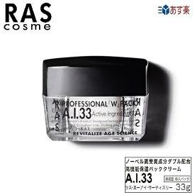 【あす楽対応】RASCOSME(ラスコスメ) -高機能保湿パッククリーム- RAS・A.I.33 33g オマケ付き [オールインワン化粧品 美白 スリーピングパック パッククリーム 女性 男性]