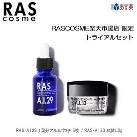 【あす楽対応】RASCOSME(ラスコスメ) -トライアルセット-【公式】RASCOSME楽天市場店 限定 RAS・A.I.29 1回分パウチ5枚 RAS・A.I.33 3g [美容液 フラーレン オールインワン化粧品 美白 パッククリーム トライアルセット 女性 男性]