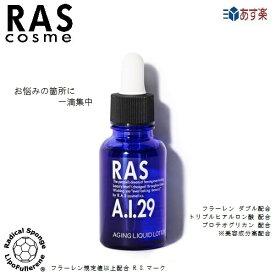 【あす楽対応】RASCOSME(ラスコスメ) -年齢肌に一滴集中美容液- RAS・A.I.29 エイジングリキッドローション [ターンオーバー促進 ヒト幹細胞美容液 EGF フラーレン プロテオグリカン シワ たるみ ハリ 女性 男性]