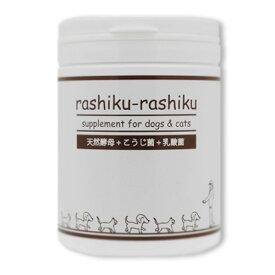 犬猫用サプリメント rashiku-rashiku 天然酵母+こうじ菌+乳酸菌 【300g】