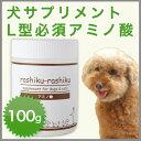 多くの獣医師が推奨する! 犬用サプリメント|アミノ酸|rashiku-rashiku【10P05Nov16】