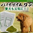 【バイオザイムワン】犬猫用サプリメント(みどりむし)30g』(ユーグレナ)サプリメント / ミドリムシ 粉末【02P05Nov16】