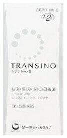 【第一類医薬品】トランシーノII ( 60錠 )/ トランシーノ