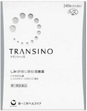 【第一類医薬品】トランシーノII ( 240錠 )/ トランシーノ