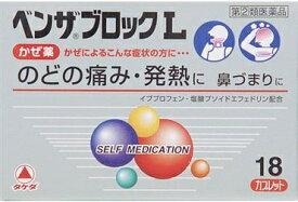 【第(2)類医薬品】ベンザブロックL 18CP[風邪薬]