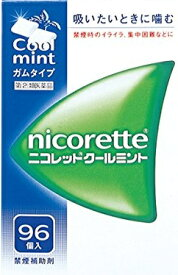 【第(2)類医薬品】ニコレット クールミント 96個[禁煙補助剤]