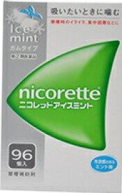 【第(2)類医薬品】ニコレットアイスミント 96個[禁煙補助剤]