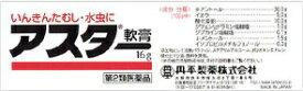 【第2類医薬品】アスター軟膏 16g[水虫薬]