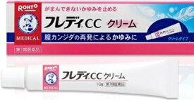 【第一類医薬品】メンソレータム フレディCCクリーム ( 10g )