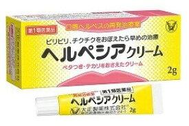 【第一類医薬品】ヘルペシアクリーム ( 2g ) []