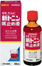 【第(2)類医薬品】新トニン咳止め液 60mL[鎮咳 去たん]