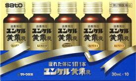 【第2類医薬品】ユンケル黄帝 30mL*10本[栄養補給 ドリンク剤]