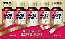 【第2類医薬品】ユンケル黄帝L 30mL*10本[栄養補給 ドリンク剤]
