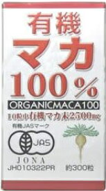 有機マカ100% 300粒入[ユウキ サプリメント]