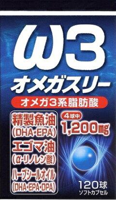 オメガスリー120球[ユウキ製薬サプリ]