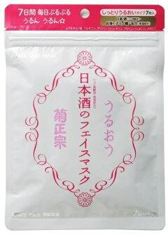 菊正宗日本酒のフェイスマスク7枚[シートマスク]