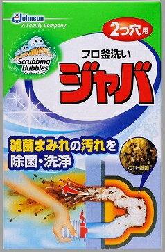 スクラビングバブル ジャバ 2つ穴用[風呂釜洗浄]