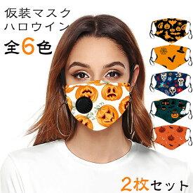 マスク 大人用 2枚セット 仮装マスク ハロウイン マスク コスプレ ひんやり 洗える 柄マスク 長さ調整可能 変装マスク 子供用 飛沫防止 UVカット 仮面 男女兼用 送料無料