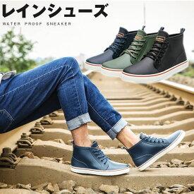レインシューズ メンズ レインブーツ 防水 スニーカー カ ジュアルシューズ ブラック 黒 グリーン 緑 ネイビー 紺 青 レースアップシューズ 雨靴 長靴 梅雨 紳士靴 おしゃれ 男女兼用