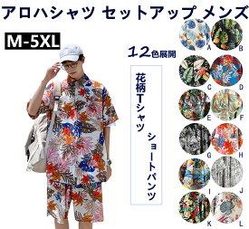 夏 アロハシャツ セットアップ メンズ 半袖シャツ ショートパンツ 上下セット 花柄 Tシャツ ハーフパンツ 2点セット 短パン ビーチシャツ プリント ハワイシャツ カジュアル 通気性 軽量 旅行 海辺 大きいサイズ おしゃれ ジャージ