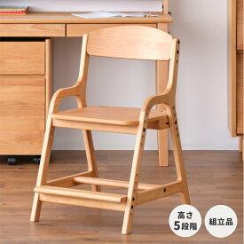 学習椅子 椅子 リビング学習 ラバーウッド材 ウレタン塗装 子供部屋 子供 椅子 ダイニングデスクチェア キッズ 高さ調整 無垢 木製 天然木 学習チェア 組立品 AIRY DESK CHAIR (NA) おすすめ インテリア おしゃれ 家具 送料無料 小学校 入学祝い